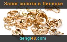 Для того, чтобы получить кредит под залог ювелирных изделий в ломбарде,  необходимо  b591a4163b2