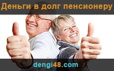 Долги по кредитам с пенсионеров банк данных решений арбитражных судов