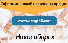 Кредит онлайн новосибирск оформить карту хоум кредит онлайн заявка