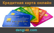 кредитная карта сбербанк 50000 швы после