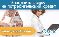Омск кредит с просрочкой арест детского счета судебными приставами